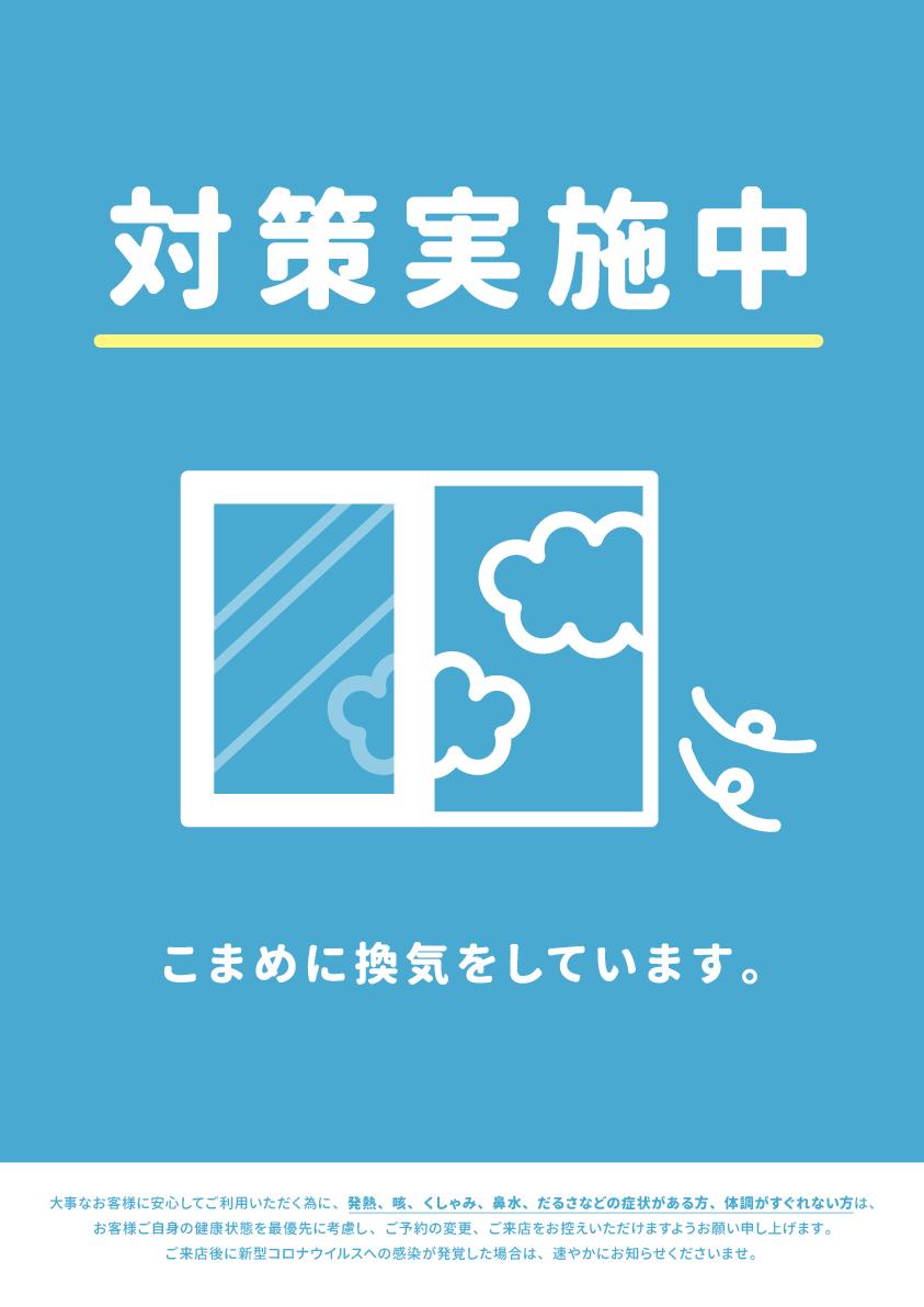 札幌の美容室IRESU円山のコロナ対策